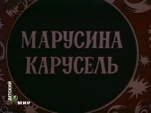 Марусина Карусель - Marusina Karusel