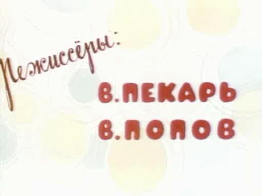 Впервые на арене - Vpervyie na arene