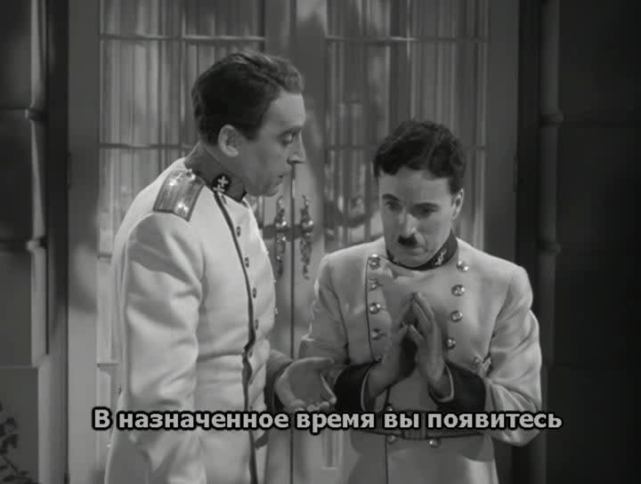 Великий диктатор - The Great Dictator
