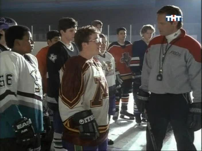 Могучие утята - часть 3 - D3: The Mighty Ducks