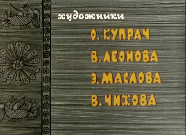 Топтыжка - Toptyzhka
