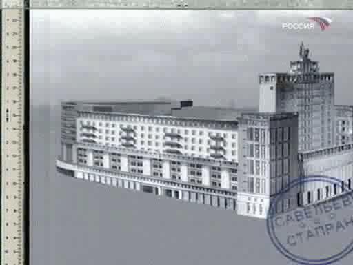 Советская империя: Гостиница Москва - Gostinica Moskva
