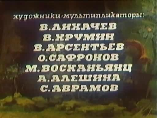Попался, который кусался! - Popalsya, kotorij kusalsya!