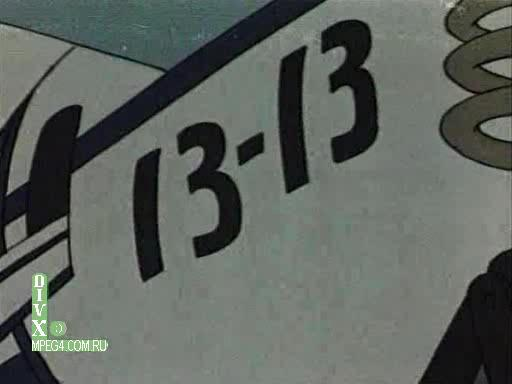 13 рейс - 3 reis