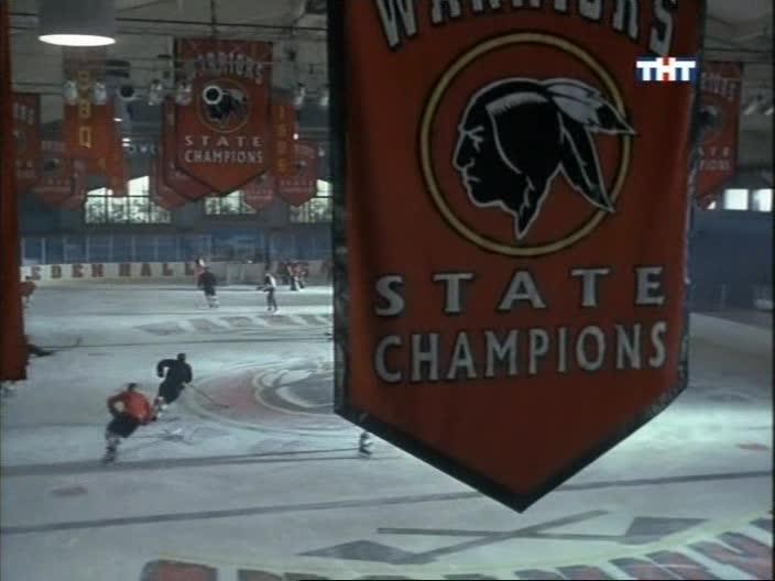 Могучие утята 3 - D3: The Mighty Ducks