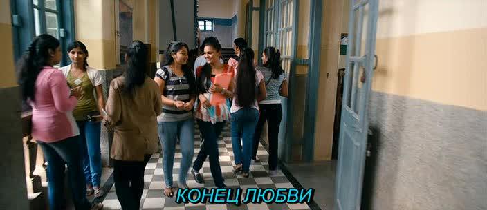 Конец любви - Luv Ka the End