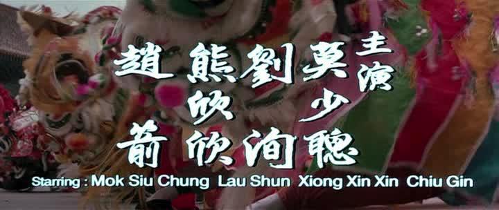 Однажды в Китае 4 - Wong Fei Hung ji sei: Wong je ji fung