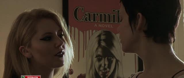 Кармилла Хайд - Carmilla Hyde