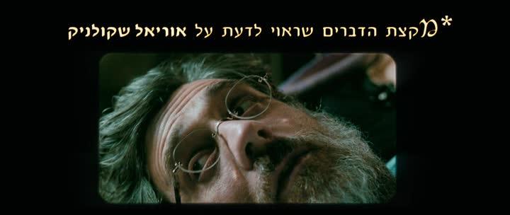 Примечание - Hearat Shulayim