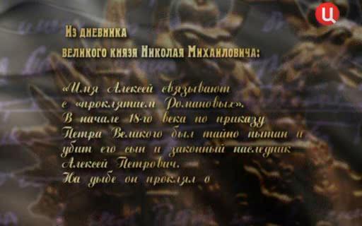 Проклятие дома Романовых - Prokljatie doma Romanovyx