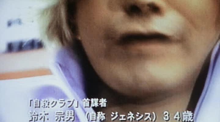 Клуб самоубийц - Jisatsu saakuru