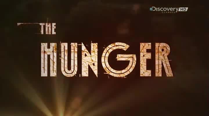 Голод: наперегонки со смертью - The Hunger; death Race