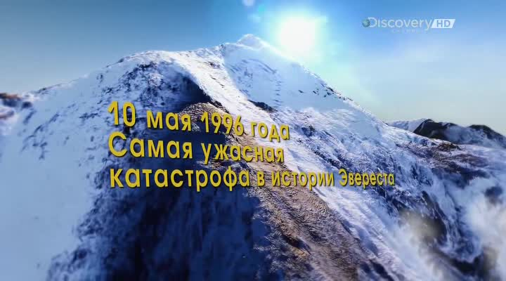 Хроника покорения Эвереста с Беаром Гриллсом - Chronicle of the conquest of Everest with Bear Grylls