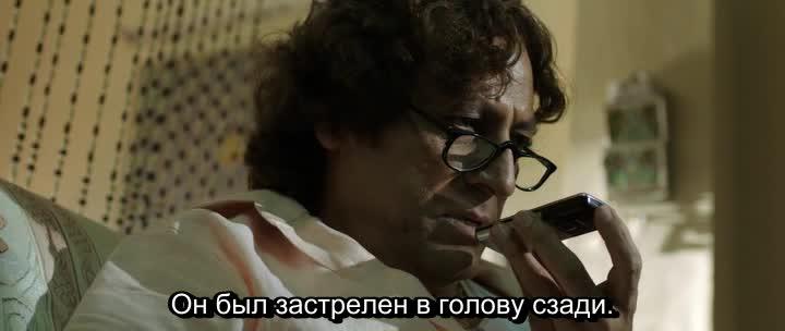 Отважная - Mardaani