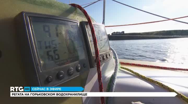 Регата на Горьковском водохранилище