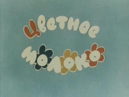 Цветное молоко - Cvetnoe moloko