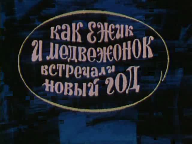 ��� ���� � ���������� ��������� ����� ��� - Kak ezhik i medvezhonok vstrechali Novyj god