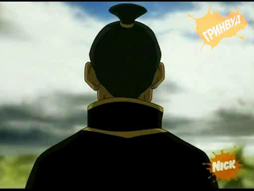 ������: ������� �� �����. ����� 3 - Avatar: The Last Airbender. Season III