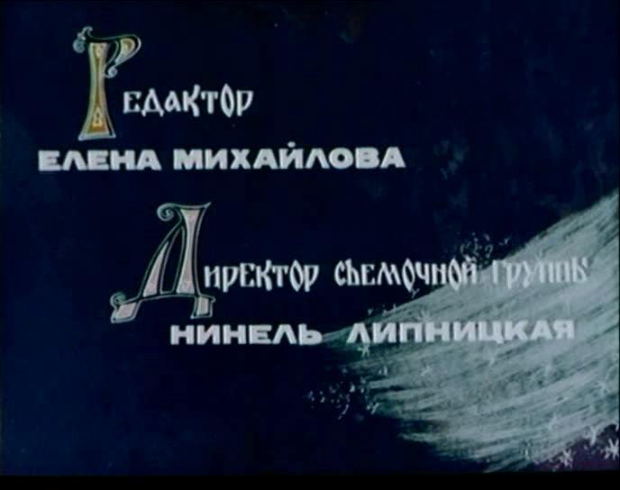 Мороз Иванович - Moroz Ivanovich