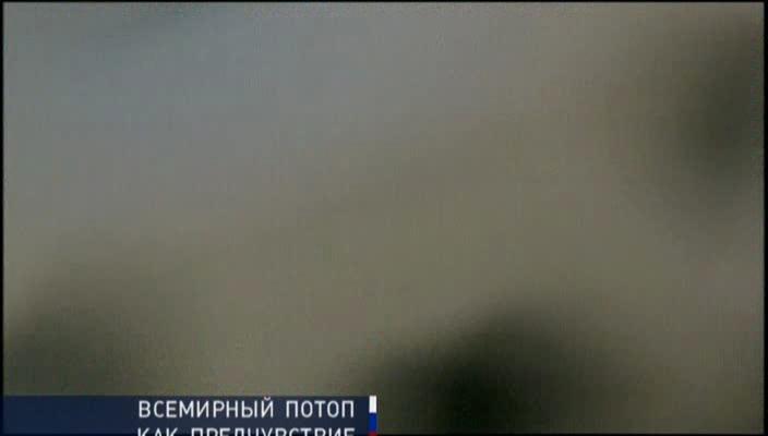 Всемирный потоп - Vsemirniy potop