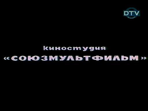 Приключения Хомы - Priklyucheniya Homyi