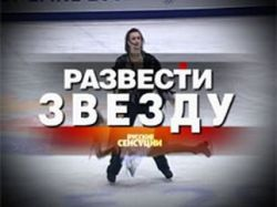 Русские сенсации: Развести звезду - Russkie sensacii razvesti zvezdu