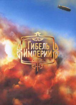 Гибель империи - Gibel imperii