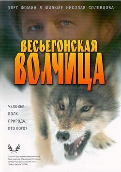 Весьегонская волчица (2 DVD) - Vesegonskaya volchitsa