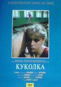 Куколка - Kukolka