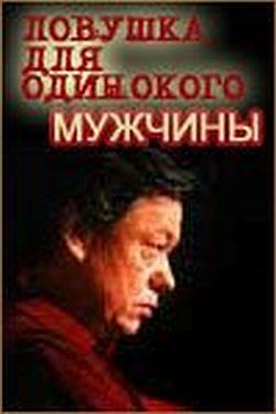 Ловушка для одинокого мужчины - Lovushka dlya odinokogo muzhchiny