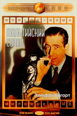 Мальтийский сокол - The Maltese Falcon