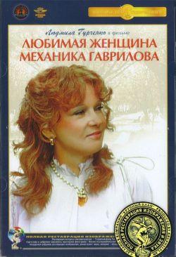 Любимая женщина механика Гаврилова - Lyubimaya zhenshchina mekhanika Gavrilova
