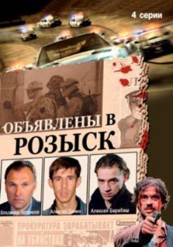 Объявлены в розыск - Objavleny v rozysk