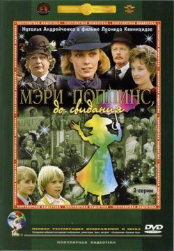 Мэри Поппинс, до свидания - Meri Poppins, do svidaniya