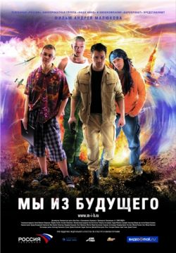 Мы из будущего - My iz budushchego