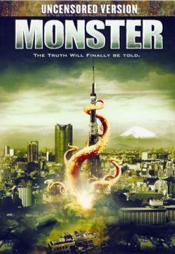 Монстр - Monster