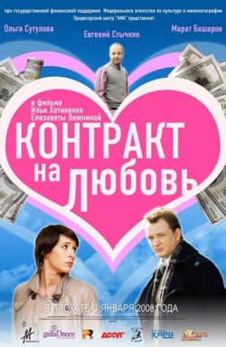 Контракт на любовь - Kontrakt na lyubov