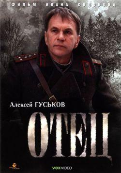 Отец - Otets