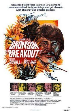 Побег - Breakout