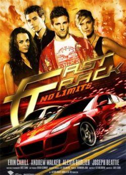 Без тормозов - Fast Track: No Limits