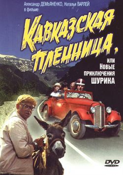Кавказская пленница, или новые приключения Шурика - Kavkazskaya plennitsa, ili Novye priklyucheniya Shurika