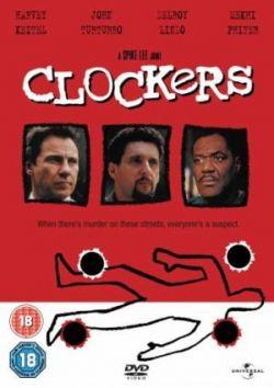 Толкачи - Clockers