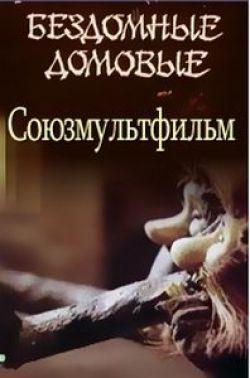Бездомные домовые - Bezdomnyie domovyie