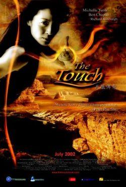 Искатели приключений - The Touch