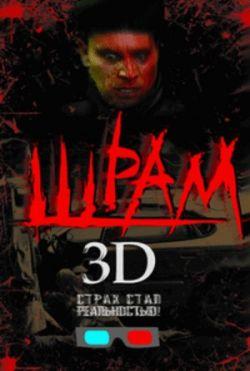 Шрам 3D - Scar