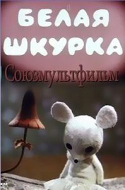 Белая шкурка - Belaya shkurka