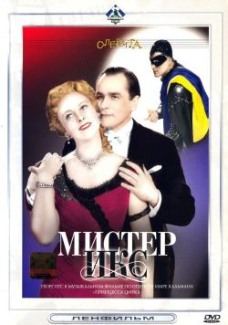 Мистер Икс - Mister Iks
