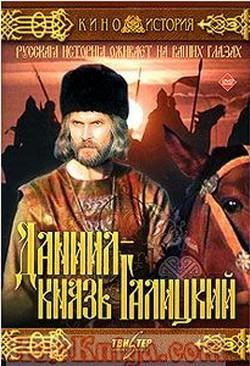 Даниил - князь Галицкий - Daniil knyaz Galitskiy