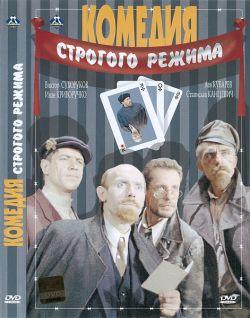 Комедия строгого режима - Komediya strogogo rezhima