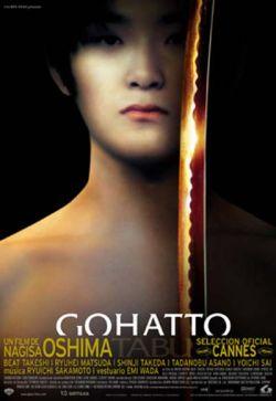 Табу - Gohatto
